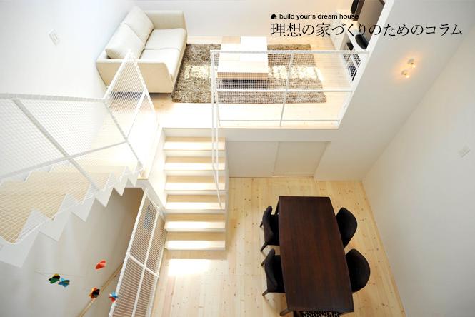 白い壁と木目の床が統一感のあるスキップフロアのリビングダイニング