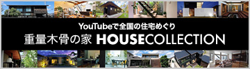 YouTubeで全国の住宅めぐり 重量木骨の家 HOUSECOLLECTION