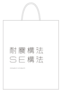 SE構法B2ポスター