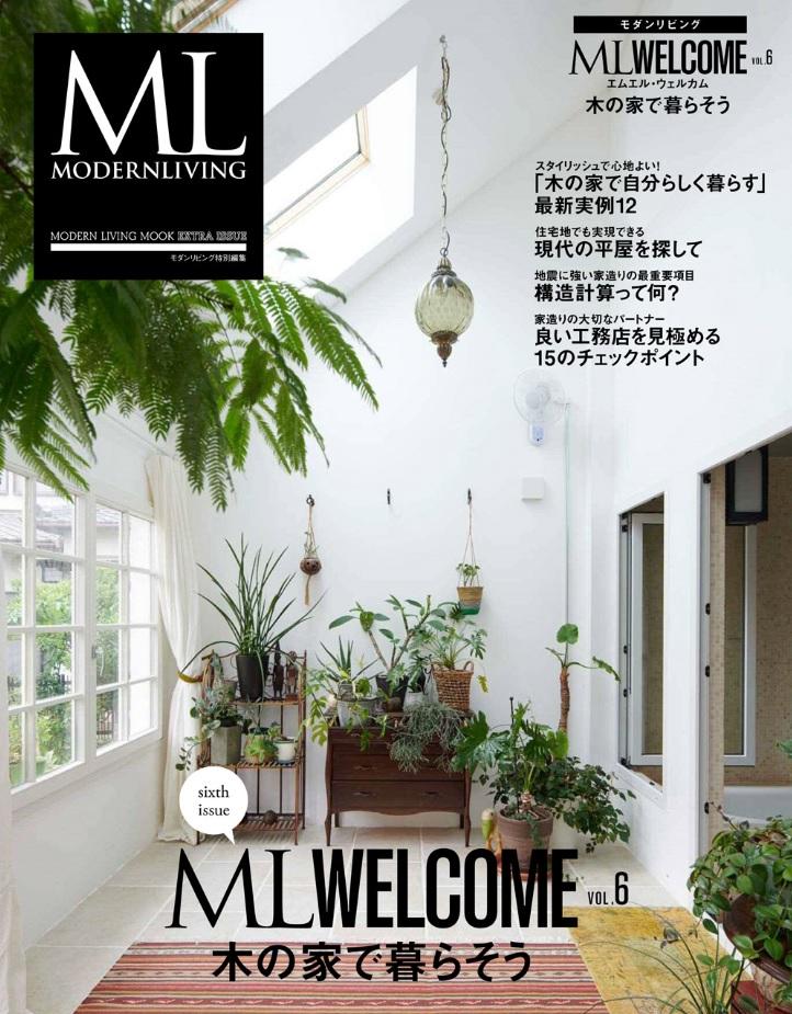 MLWELCOME掲載物件応募フォーム