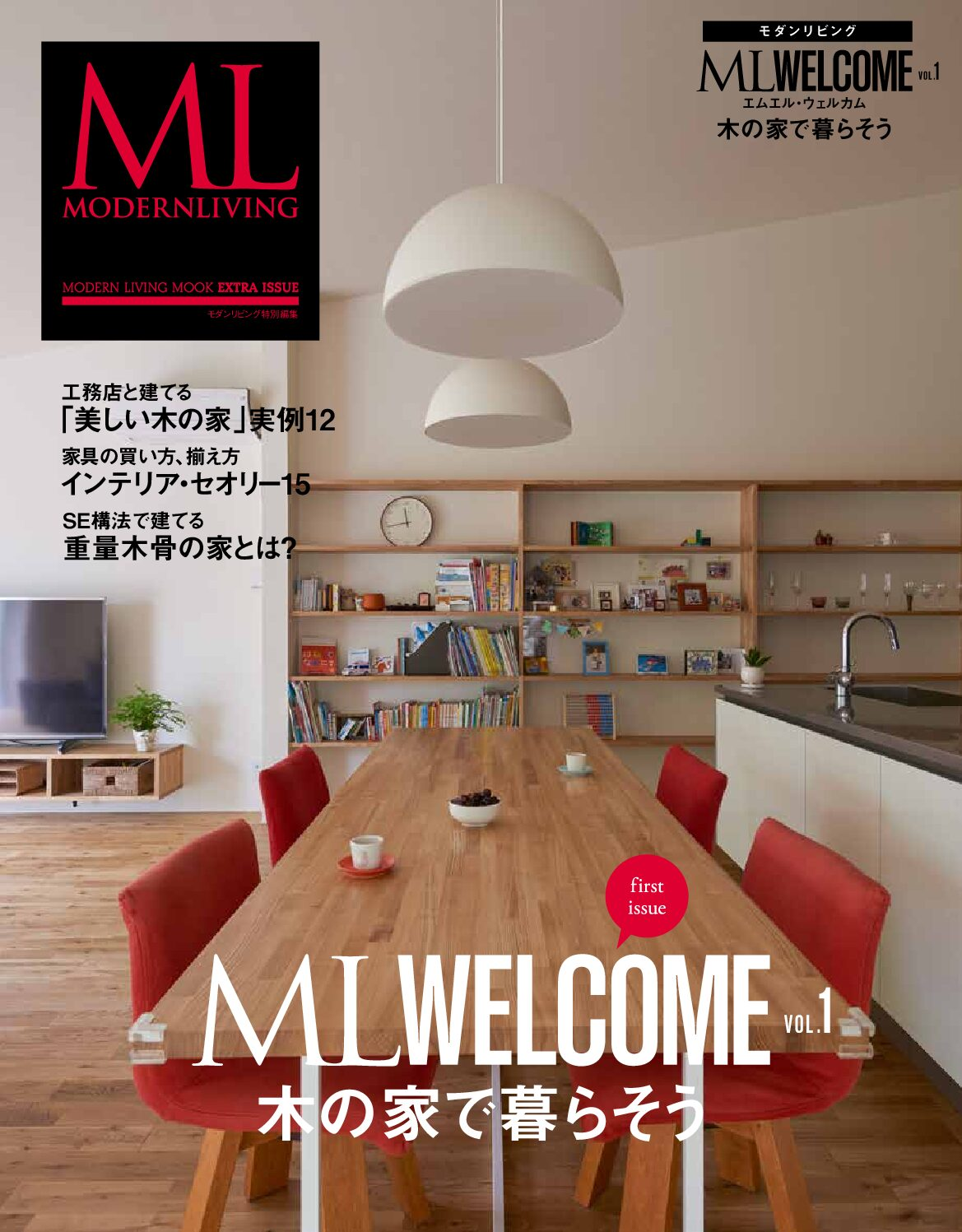 MLWELCOME vol.12 掲載物件応募フォーム